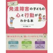 監修:田中康雄 出版社:西東社 発行年月:2014年07月