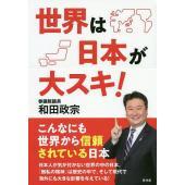 著:和田政宗 出版社:青林堂 発行年月:2018年12月