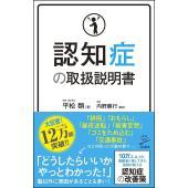 著:平松類 監修:内野勝行 出版社:SBクリエイティブ 発行年月:2018年05月 シリーズ名等:S...