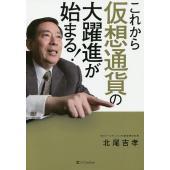 著:北尾吉孝 出版社:SBクリエイティブ 発行年月:2018年11月 キーワード:bkc ビジネス書