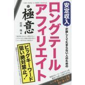 著:村田翔 出版社:秀和システム 発行年月:2015年03月 キーワード:ビジネス書