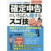 著:松波竜太 出版社:宝島社 発行年月:2018年12月