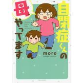 著:moro 出版社:竹書房 発行年月:2018年04月 シリーズ名等:SUKUPARA SELEC...