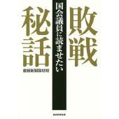 著:産経新聞取材班 出版社:産経新聞出版 発行年月:2016年04月