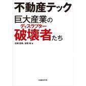 :北崎朋希、本間純 出版社:日経BPマーケティング 発行年月日:2019年01月28日 キーワード:...