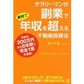 著:孫子大家 出版社:ぱる出版 発行年月:2018年10月 キーワード:ビジネス書