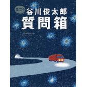 著:谷川俊太郎 出版社:ほぼ日 発行年月:2018年01月 シリーズ名等:Hobonichi Boo...