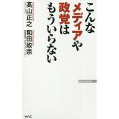 著:高山正之 著:和田政宗 出版社:ワック 発行年月:2018年10月 シリーズ名等:WAC BUN...