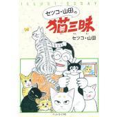 著:セツコ山田 出版社:ペットライフ社 発行年月:1995年11月