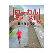 ローカルファースト研究会/編著 東海大学出版会 2013年12月