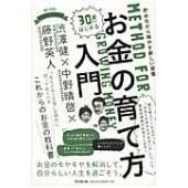 渋澤 健 他著 同文舘出版 2013年02月