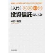 中野 晴啓 著 日本実業出版社 2014年10月