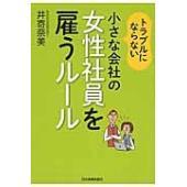 井寄 奈美 著 日本実業出版社 2016年07月
