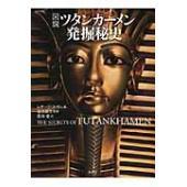図説「愛」の歴史(本、雑誌、コ...