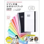 佐久間 英彰 著 実務教育出版 2018年09月
