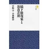 宮崎学(評論家)  小林健治 にんげん出版 2012年12月