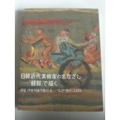正誤表付 2015年に開催された日韓近代美術家のまなざし-『朝鮮』で描く展の図録(初版)です。 本文...