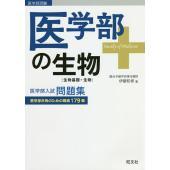 著:伊藤和修 出版社:旺文社 発行年月:2018年09月