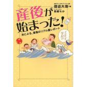 著:渡辺大地 マンガ:青柳ちか 出版社:KADOKAWA 発行年月:2014年03月