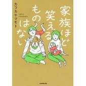 著:カフカヤマモト 出版社:KADOKAWA 発行年月:2017年03月 巻数:1巻