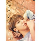 著:片寄涼太 写真:ShinichiroShiraishi 出版社:KADOKAWA 発行年月:20...