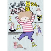 著:トキヒロ 出版社:KADOKAWA 発行年月:2018年03月 シリーズ名等:MF comic ...