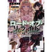 著:十本スイ 出版社:KADOKAWA 発行年月:2018年08月 シリーズ名等:富士見ファンタジア...