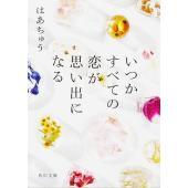 著:はあちゅう 出版社:KADOKAWA 発行年月:2018年02月 シリーズ名等:角川文庫 は58...