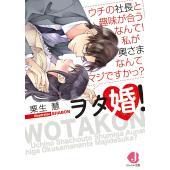 著:粟生慧 出版社:KADOKAWA 発行年月:2018年08月 シリーズ名等:ジュエル文庫 064