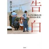著:旗手啓介 出版社:講談社 発行年月:2018年01月