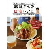 著:タサン志麻 出版社:講談社 発行年月:2018年09月 キーワード:料理 クッキング
