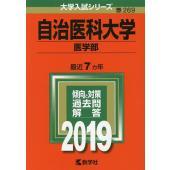 出版社:教学社 発行年月:2018年08月 シリーズ名等:大学入試シリーズ 269 キーワード:赤本