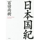 著:百田尚樹 出版社:幻冬舎 発行年月:2018年11月 キーワード:ヒャクタナオキ
