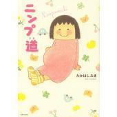 著:たかはしみき 出版社:主婦と生活社 発行年月:2012年12月
