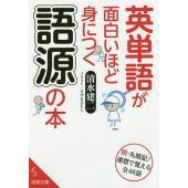 著:清水建二 出版社:成美堂出版 発行年月:2018年12月 シリーズ名等:成美文庫 し−7−10