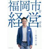 著:高島宗一郎 出版社:ダイヤモンド社 発行年月:2018年12月