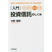 著:中野晴啓 出版社:日本実業出版社 発行年月:2014年10月 シリーズ名等:BEST INTRO...