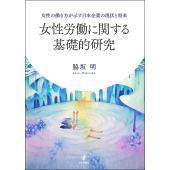 著:脇坂明 出版社:日本評論社 発行年月:2018年08月