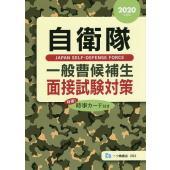 編著:公務員試験情報研究会 出版社:一ツ橋書店 発行年月:2018年12月