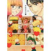 著:アキヤマ香 出版社:双葉社 発行年月:2019年01月 シリーズ名等:ACTION COMICS...