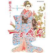 著:樹なつみ 出版社:白泉社 発行年月:2016年11月 シリーズ名等:HANA TO YUME C...