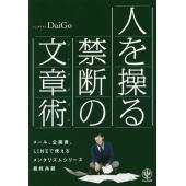 著:DaiGo 出版社:かんき出版 発行年月:2015年01月 キーワード:ビジネス書