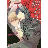 著:菊屋きく子 出版社:オークラ出版 発行年月:2018年01月 シリーズ名等:オークラコミックス ...