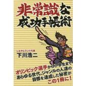 著:下川浩二 出版社:ゴマブックス 発行年月:2015年12月 キーワード:ビジネス書
