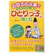 著:野崎陽子 出版社:メイツ出版 発行年月:2009年12月 シリーズ名等:マミーズブック キーワー...