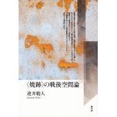 著:逆井聡人 出版社:青弓社 発行年月:2018年07月