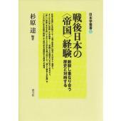 編著:杉原達 出版社:青弓社 発行年月:2018年11月 シリーズ名等:日本学叢書 5