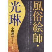著:小田茂一 出版社:青弓社 発行年月:2018年10月