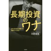 著:中野晴啓 出版社:宝島社 発行年月:2016年05月 キーワード:ビジネス書