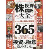 出版社:晋遊舎 発行年月:2018年11月 シリーズ名等:100%ムックシリーズ キーワード:ビジネ...